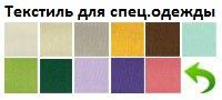 Ткани. Все цвета ткани