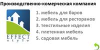 Мебель для баров купить в Киеве