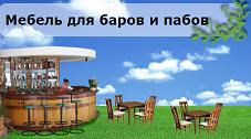 Мебель для пабов
